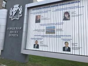 Доска почета г Новосибирска