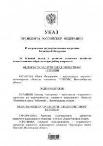 Указ Путина ВВ-28-28 (1)