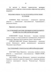 Указ Путина ВВ-28-28 (2)