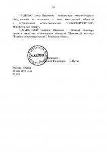 Указ Путина ВВ-28-28