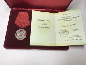 Медаль ордена За заслуги перед Отечеством