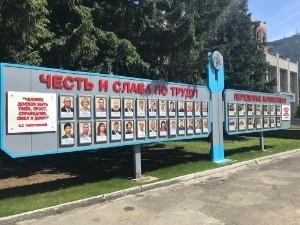 Доска почёта Кировского района
