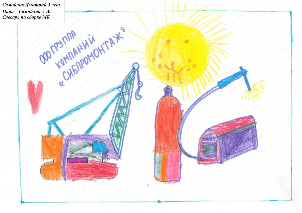 Самойлик Дмитрий Андреевич 5 лет